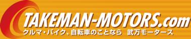 武万モータース
